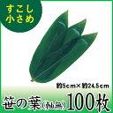 【すこし小さめの笹の葉(軸無) 100枚】料理に彩りを添える美しい笹葉