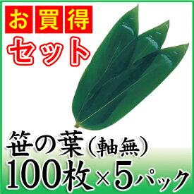笹の葉 軸無 お得な5パックセット 100枚×5パック 天極堂 和食 青笹 飾り葉 敷き葉 業務用