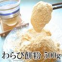わらび餅粉 500g 天極堂 わらびもち 和菓子 送料無料