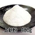 【上新粉400g】団子・柏餅に最適な国産うるち米使用の上新粉