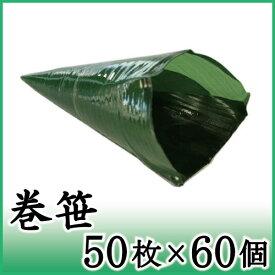 巻笹 50枚×60個 天極堂 和食 和菓子 飾り葉 葛まんじゅう 【送料無料】