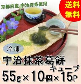 【送料無料】【冷凍】宇治抹茶葛餅キューブ 約55g×10個×15P 天極堂 吉野本葛 和菓子 冷凍