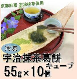 【冷凍】宇治抹茶葛餅キューブ 約55g×10個 天極堂 吉野本葛 和菓子 冷凍