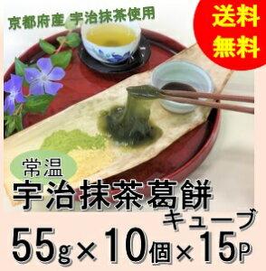 【送料無料】【常温】宇治抹茶葛餅キューブ 約55g×10個×15袋 天極堂 吉野本葛 和菓子