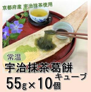 【常温】宇治抹茶葛餅キューブ 約55g×10個 天極堂 吉野本葛 和菓子