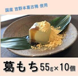 【葛餅】【くずもち】約55g×10個
