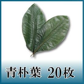 青朴葉 20枚 天極堂 和食 敷き葉 朴葉寿司 朴葉もち ほおのは ほおば ほうば ほうのは