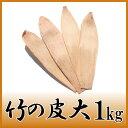 竹の皮 大 1kg 天極堂 和食 おにぎり 中華ちまき