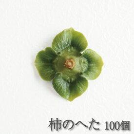 【柿のへた 100個】菓子・料理に季節感を添える柿のへた