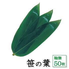 笹の葉 軸無 50枚 天極堂 和食 飾り葉 敷き葉 青笹