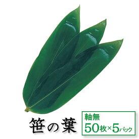 笹の葉 軸無 お得な5パックセット 50枚×5パック 天極堂 和食 青笹 飾り葉 敷き葉 業務用