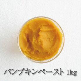 パンプキンペースト 1kg 天極堂 かぼちゃ 南瓜 和食 洋食 菓子 ハロウィン 冷凍