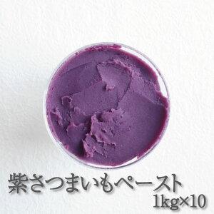【紫さつま芋ペースト 1kg×10】素材の風味が感じられる紫さつまいもペースト