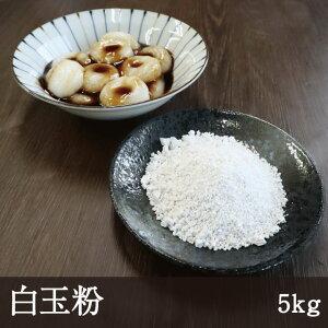 白玉粉 5kg 天極堂 白玉餅 和菓子 桜餅 団子