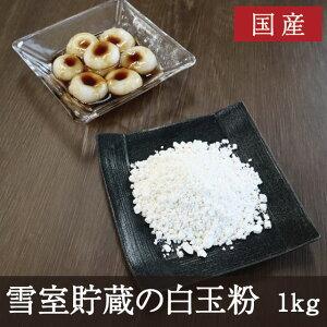 雪室貯蔵の白玉粉 1kg 天極堂 白玉餅 和菓子 桜餅 団子