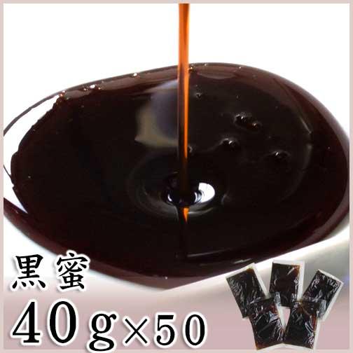 【黒蜜 40g×50個】コクのある黒糖の風味が美味しい黒みつ