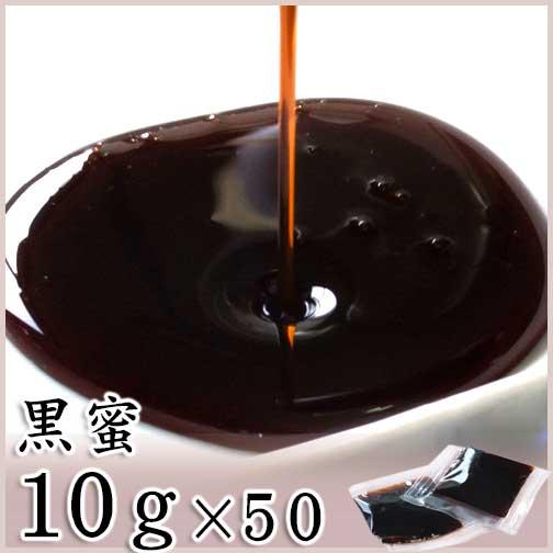【黒蜜 10g×50個】コクのある黒糖の風味が美味しい黒みつ