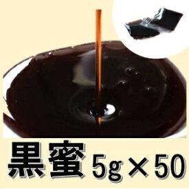 黒蜜 5g×50個 天極堂 くろみつ 和菓子 洋菓子 業務用 小袋 【3コまでネコポス便可】