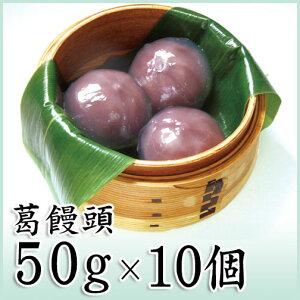 葛まんじゅう 50g×10個 天極堂 葛菓子 和菓子 吉野本葛 冷凍