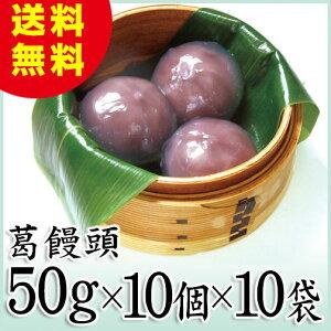 葛まんじゅう 50g×10個×10袋 天極堂 葛菓子 和菓子 業務用 吉野本葛 冷凍 送料無料