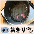 【葛きり(冷凍)40g×5個】解凍するだけでお召し上がりいただける吉野本葛100%の本格くずきり