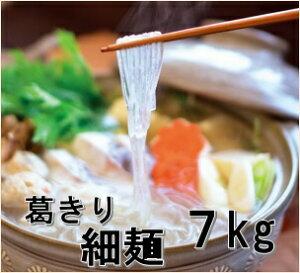 【葛きり(乾麺・細麺)7kg】お鍋に最適な、煮込んでも煮崩れしないくずきり