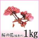 桜の花塩漬け 1kg 関山 天極堂 国産 和菓子 和食 【ポスト投函で送料無料】