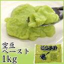 空豆ペースト 1kg 天極堂 そらまめ 和食 洋食 和菓子 洋菓子 冷凍