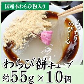 【冷凍】わらび餅キューブ 約55g×10個 天極堂 本わらび 和菓子
