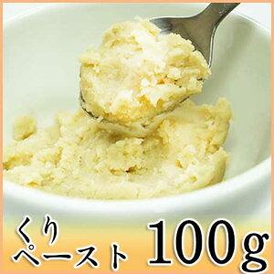 栗ペースト 100g 天極堂 くり 和菓子 洋菓子 モンブラン ケーキ パン 小袋 冷凍
