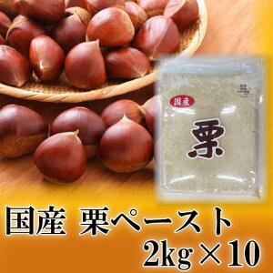 国産栗ペースト 2kg×10 天極堂 くり 和菓子 洋菓子 モンブラン 冷凍 【送料無料】