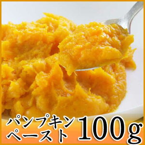 パンプキンペースト 100g 天極堂 かぼちゃ 南瓜 和食 洋食 菓子 ハロウィン 小袋 冷凍