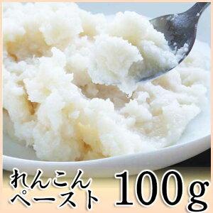 蓮根ペースト 100g 天極堂 れんこん 和食 和菓子 蓮根饅頭 小袋 冷凍