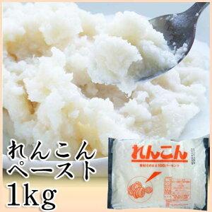 蓮根ペースト 1kg 天極堂 れんこん 和食 和菓子 蓮根饅頭 冷凍
