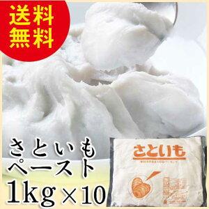 里芋ペースト 1kg×10 天極堂 さといも 小芋 和食 業務用 冷凍 送料無料