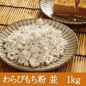わらび餅粉 並 1kg 天極堂 和菓子 わらび餅