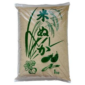 無農薬 米ぬか 糠 米糠 玄米 丹波 兵庫県 袋入り 1kg