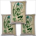 米ぬか 1kg×3袋セット 袋入り 糠 米糠 無添加 風呂 米・雑穀 米加工品 オーガニック 兵庫県