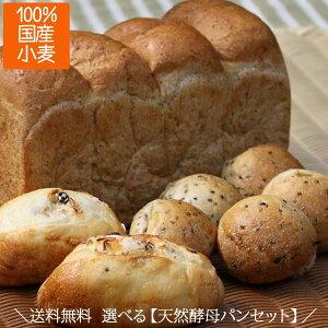 天然酵母パン 天然酵母食パン 天然酵母 ベーカリー ギフト 選べる詰め合わせセット