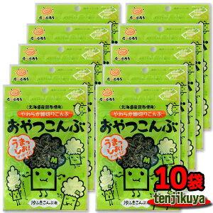 前島食品 昆布 おやつこんぶ おやつ こんぶ おつまみ 珍味 北海道産昆布使用 8g 10袋セット