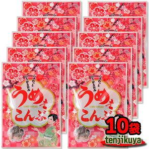 前島食品 うめぇこんぶ 梅 おやつ 昆布 駄菓子 海藻 北海道産昆布 12g入り×10袋