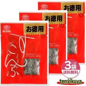 送料無料 ポイント消化 前島食品 お徳用すこんぶ 酢昆布 おやつ 昆布 25g入り ×3袋セット