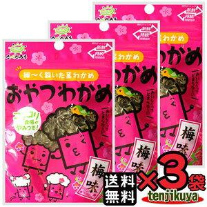 おやつわかめ 梅味 昆布 海藻 1000円ぽっきり 前島食品 おつまみ 珍味 駄菓子 8g 3袋セット