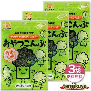 おやつこんぶ 前島食品 8g 3袋セット 1000円ぽっきり 海藻 おつまみ 珍味