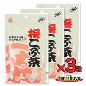 前島食品 昆布茶 梅昆布茶 梅こぶ茶 梅こんぶ茶 北海道道南産 まこんぶ使用 日本製 国産 粉末 52g 3袋セット