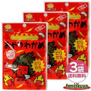 おやつわかめ ピリカラ味 前島食品 8g 3袋セット おやつ ワカメ 昆布 海藻 おつまみ 珍味 駄菓子