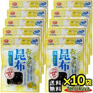 前島食品 おしゃぶり昆布 塩レモン味 おやつ 昆布 北海道産昆布 10g 10袋セット