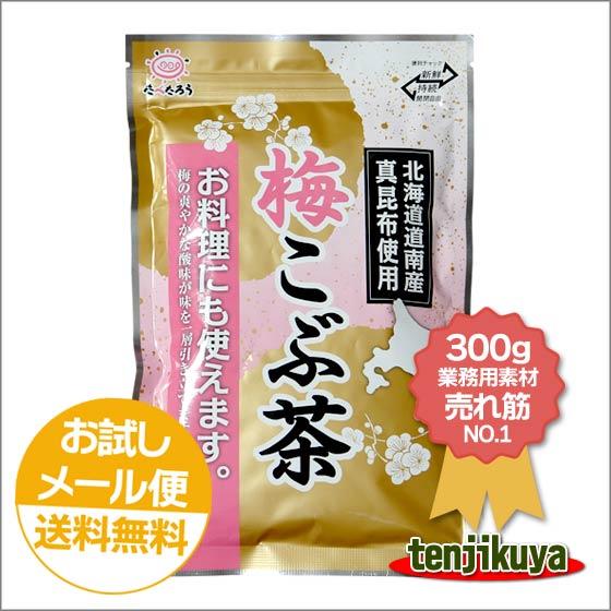 【送料無料】梅昆布茶 梅こぶ茶 300g 粉末 昆布茶 コブチャ ソフトドリンク コンブチャ 梅こんぶ茶 前島食品