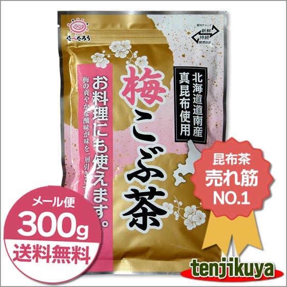 送料無料 昆布茶 梅昆布茶 業務用 300g 粉末 梅こぶ茶 梅こんぶ茶 前島食品 日本製