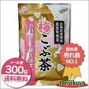 送料無料 昆布茶 梅昆布茶 300g 粉末 梅こぶ茶 梅こんぶ茶 前島食品 日本製